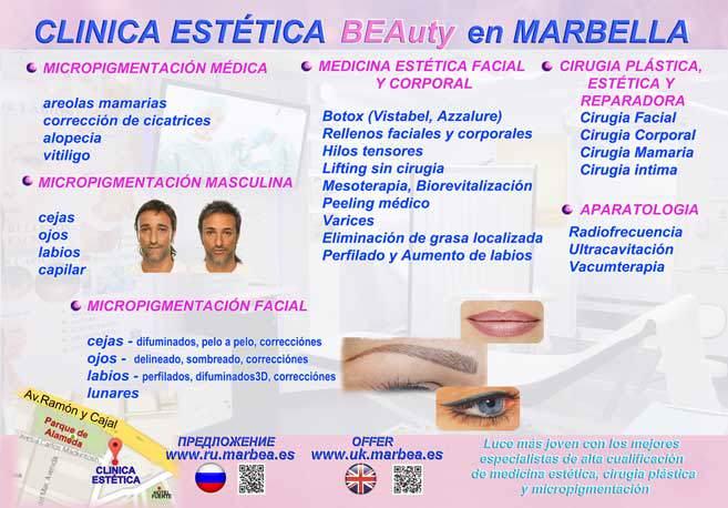 CLINICA ESTÉTICA MARBELLA - Los más avanzados tratamientos de medicina estética
